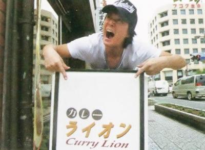 カレーライオン1