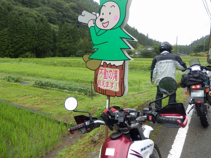 オニさん林道ツー (6)