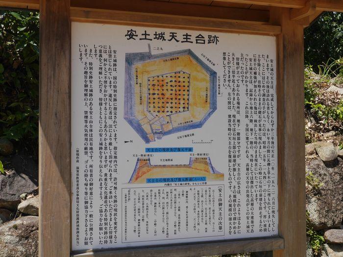彦根、安土城跡 (56)