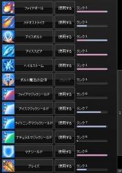 2015-06-17 魔法スキル02
