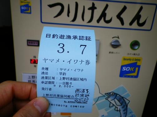 2015 307神流川 (4)