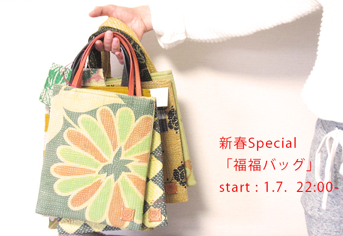 fukubag-image01.jpg