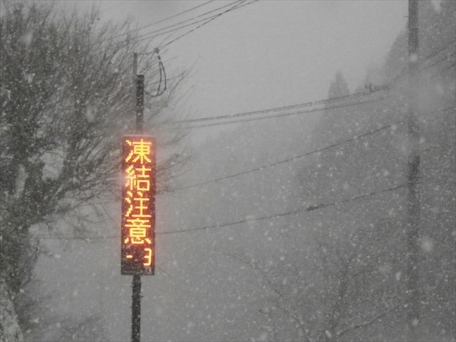 この冬最低の気温!