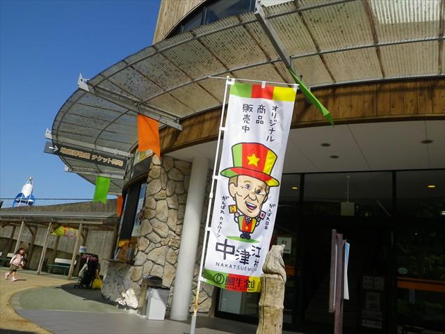 道の駅「鯛生金山」