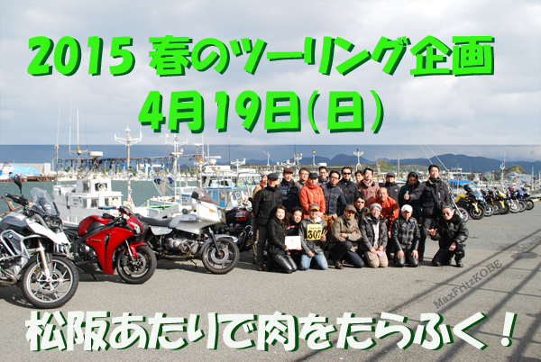20150419tourring.jpg