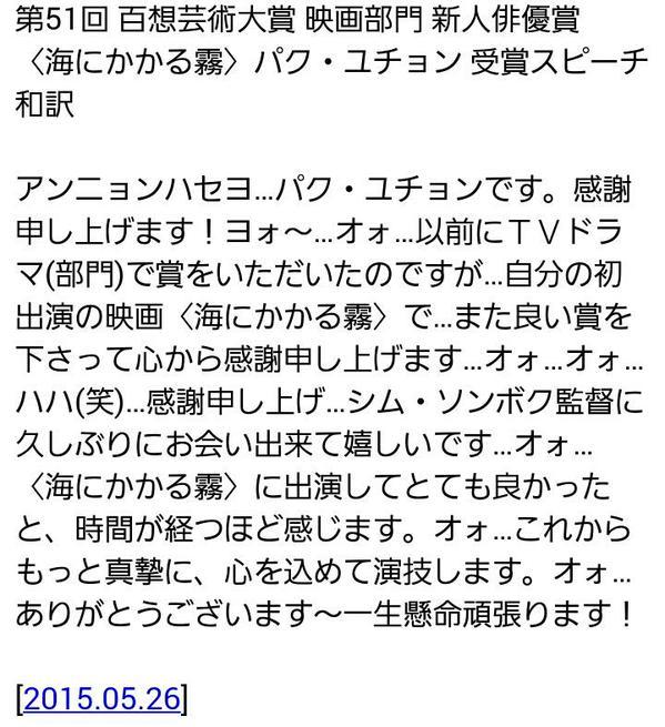 5月27日 15ユチョン5
