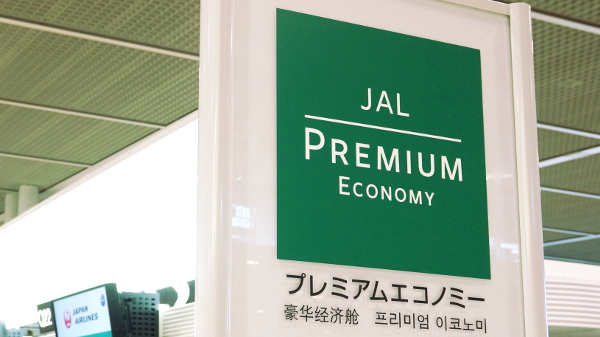 JAL PY sign