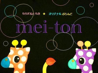 mei-ton宣伝画像 きりん_convert_20150202002019