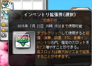 20150715ss1.jpg