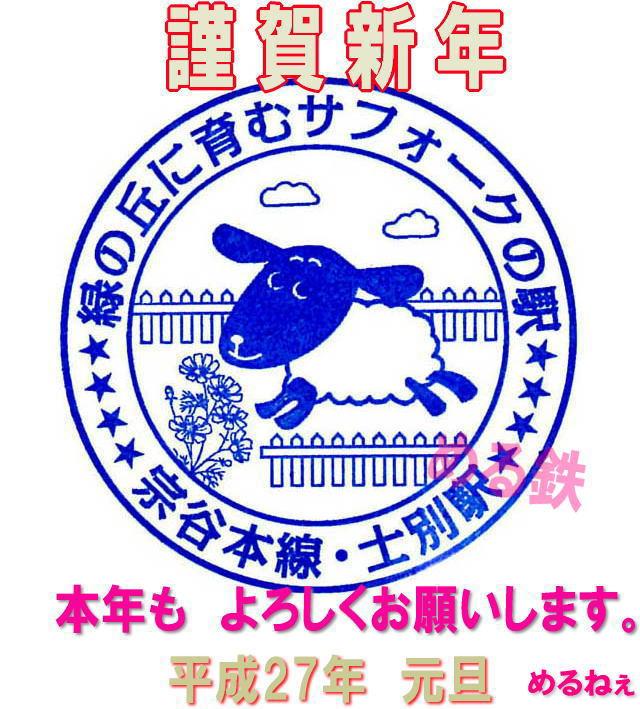 2015年 年賀状