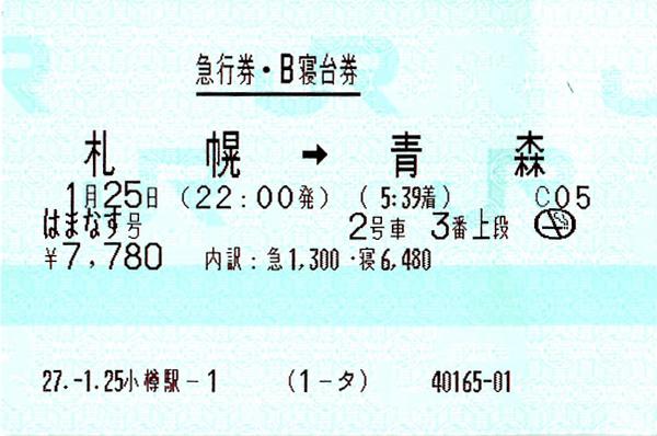 札幌-青森 はまなす