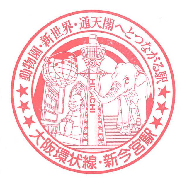 新今宮 【大阪環状線】