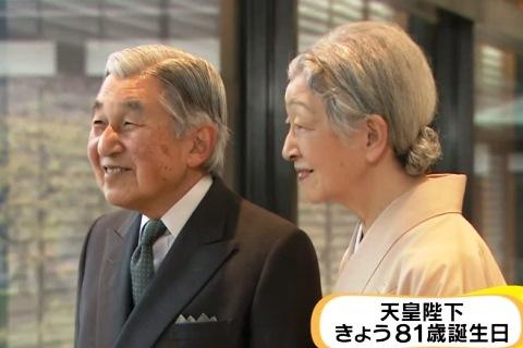 天皇陛下 81歳に01