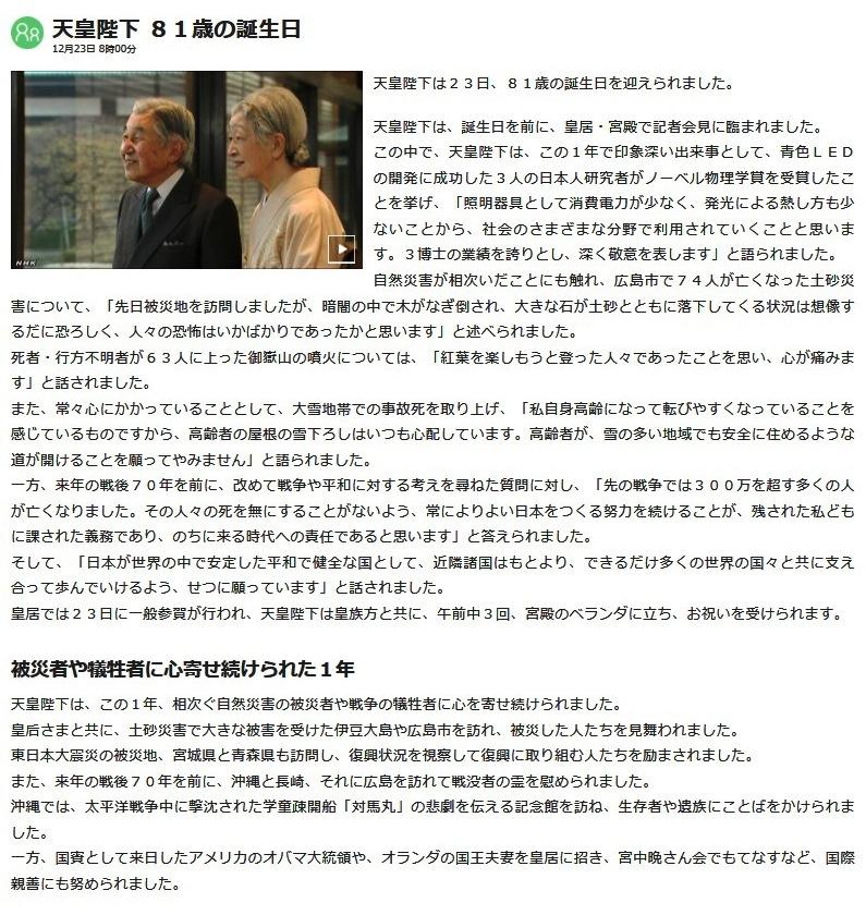 天皇陛下 81歳に NHK