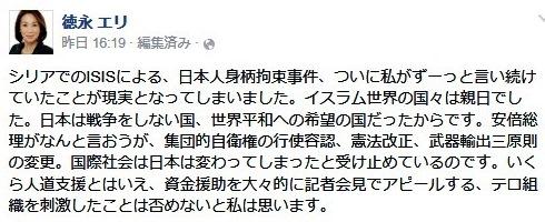 1月21日 徳永エリ議員 安倍総理批判