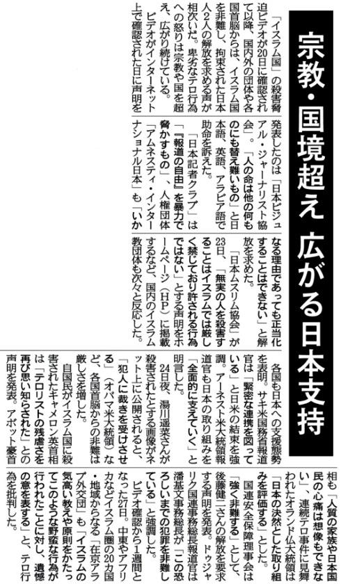 1月28日 産経 広がる日本支持