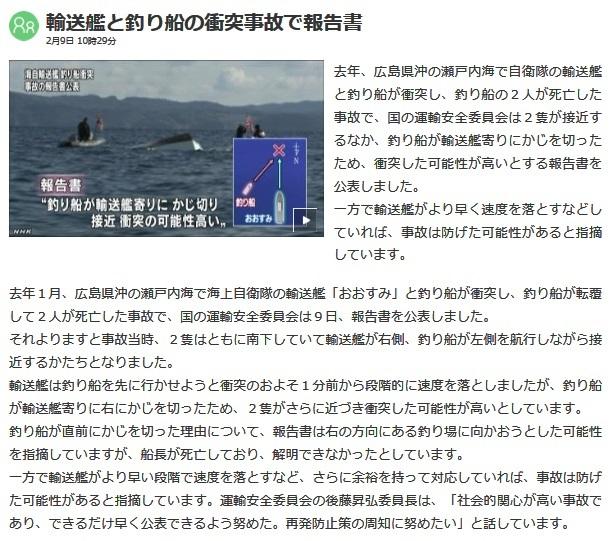 2月9日 NHK 「おおすみ」事故