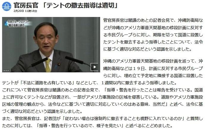 2月20日 NHK テント撤去指導は