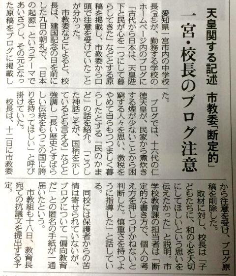 2月18日 中日新聞より