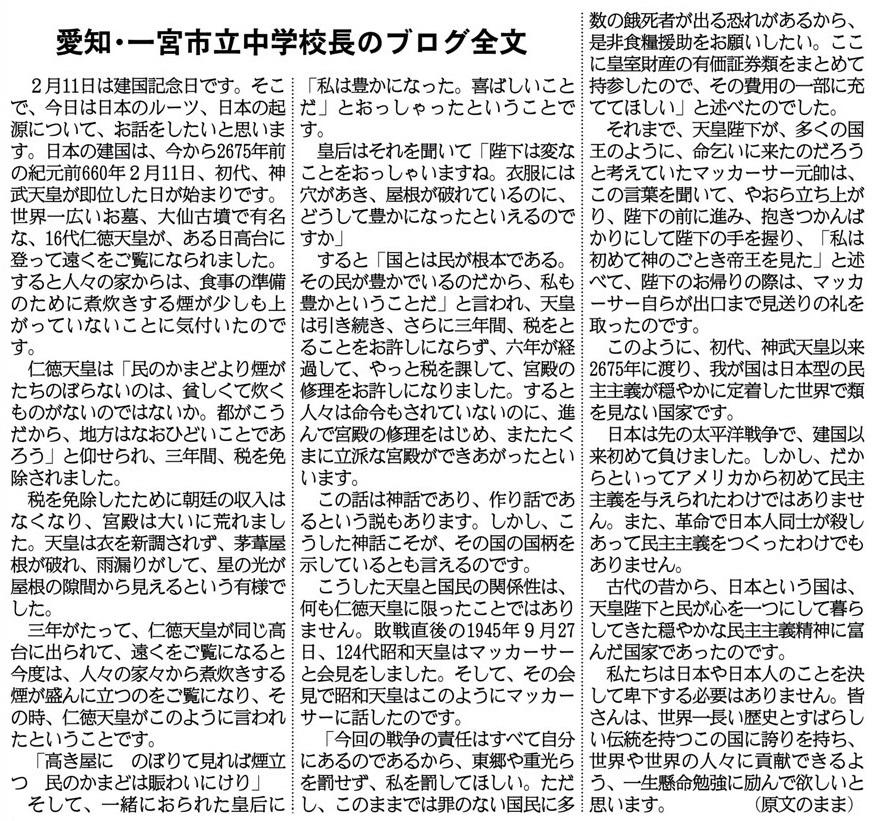 2月22日 産経 一宮市立中学校長のブログ全文