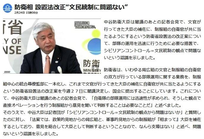 2月24日 NHK 防衛省設置法
