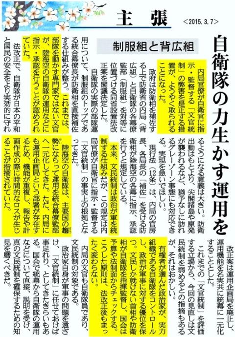 3月7日 産経「主張」