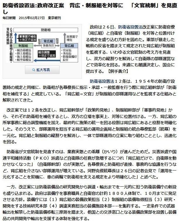 2月27日 毎日 防衛省設置法改正