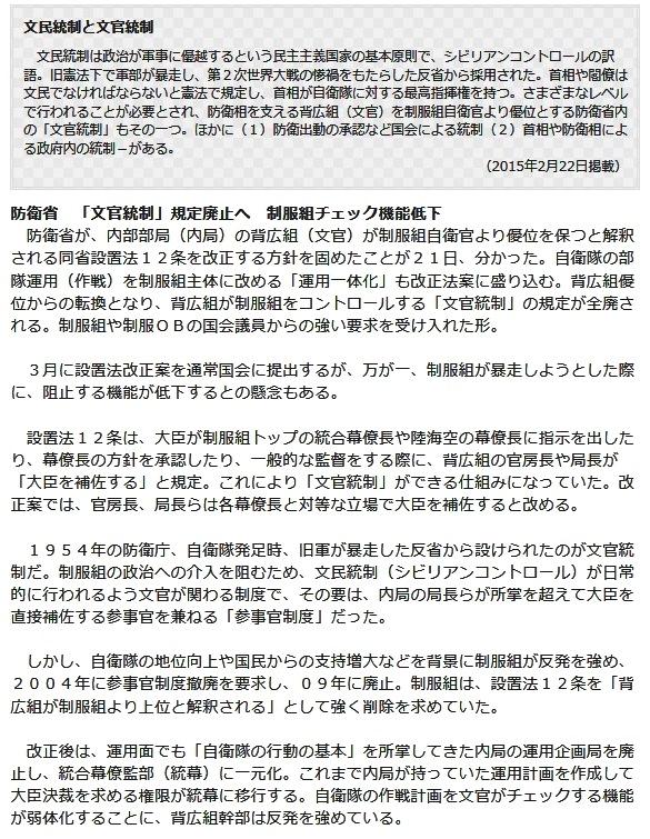 2月22日 西日本 文官統制廃止へ