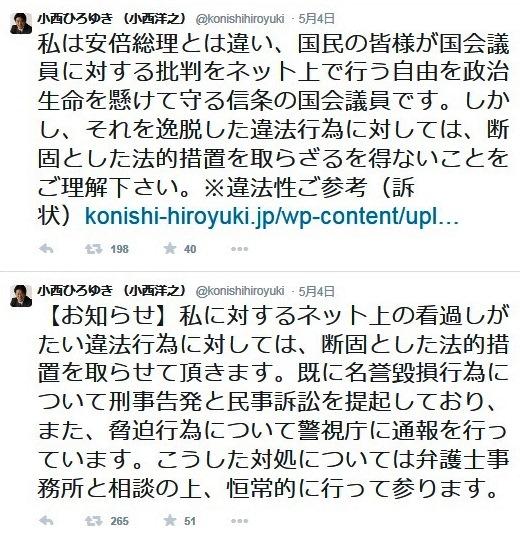 小西ひろゆきツイート