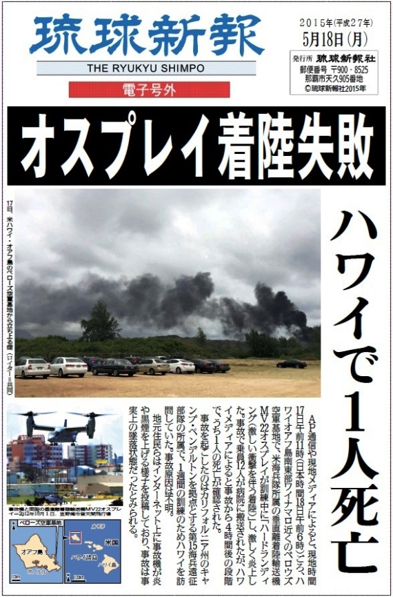 5月18日 琉球新報【号外】オスプレイ着地失敗