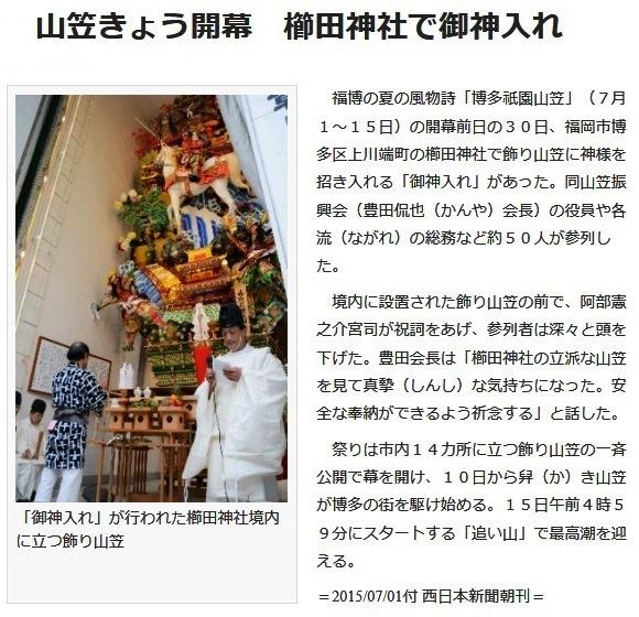 7月1日 西日本 山笠はじまる