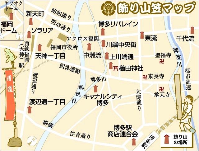 「飾り山笠」マップ