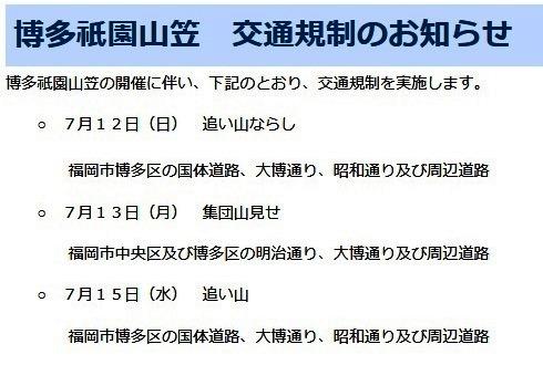 山笠交通規制のお知らせ