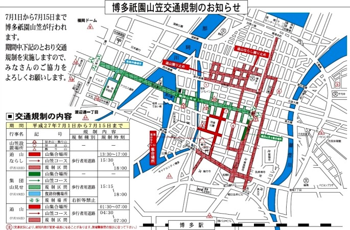 山笠交通規制
