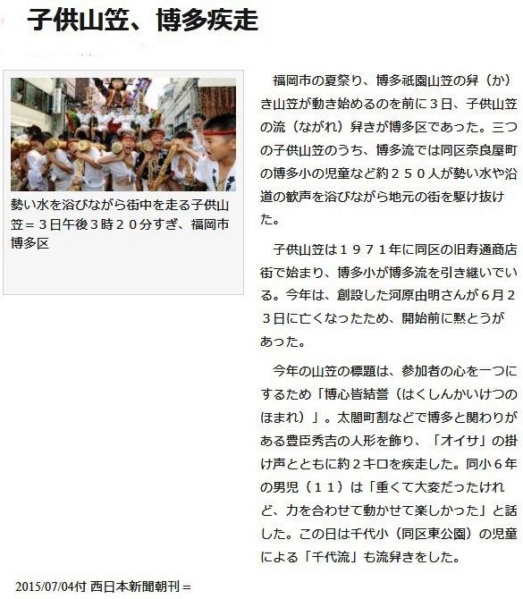 7月4日 西日本 子供山笠流舁き