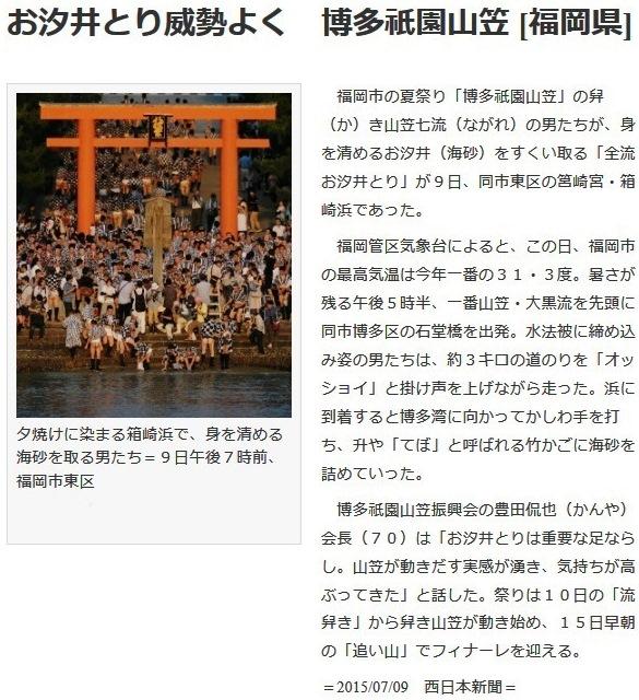 7月9日 西日本 お汐井とり