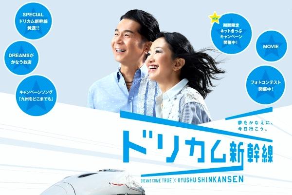 JR九州 ドリカム新幹線