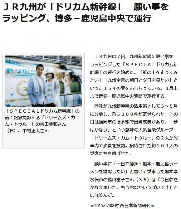 7月7日 西日本 ドリカム新幹線