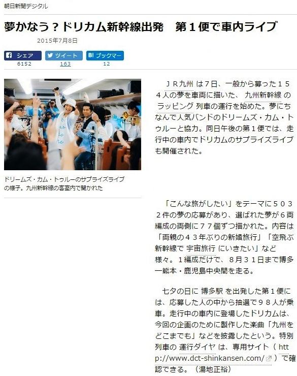 7月8日 朝日 ドリカム新幹線