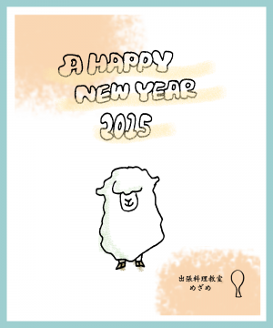 newyearcard2015-1-2-dashi.png
