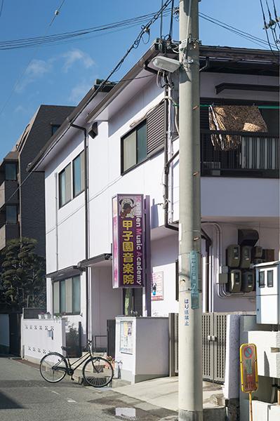 甲子園音楽院1