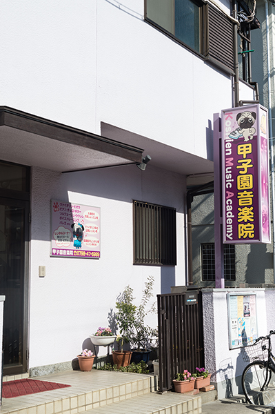 甲子園音楽院2