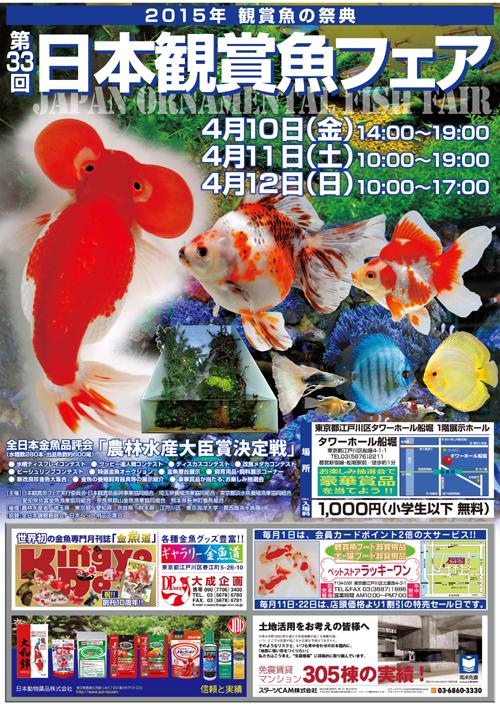 第33回観賞魚フェア