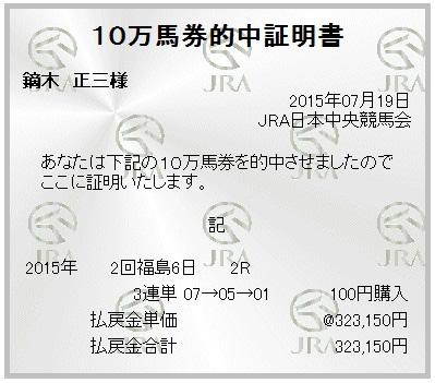 20150719fukushima2r3rt.jpg