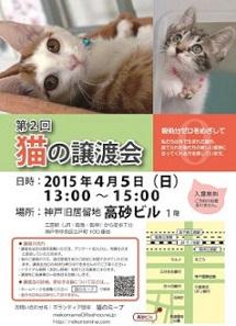 20150412第2回譲渡会チラシ - コピー[1]
