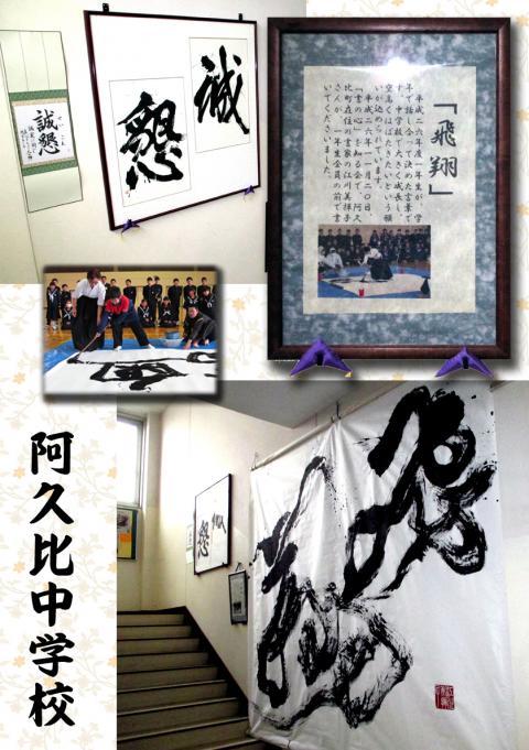 ★阿久比中学校 壁面作品展示★ Miki の筆文字アート