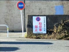 新田一丁目②
