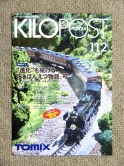 キロポスト112