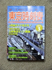 東京時刻表3月号
