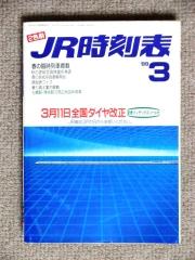 JR時刻表1989年3月号